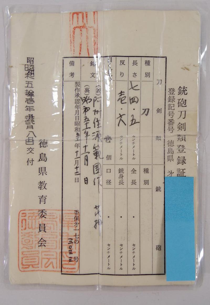 刀 阿州住源範国作(花押) (田中昇)  昭和五十一年十一月日 Picture of Certificate
