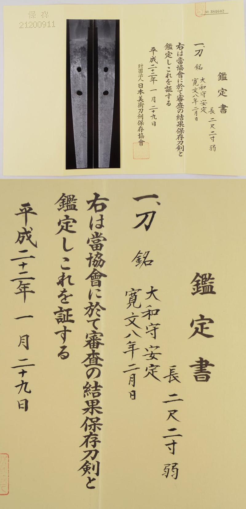 刀 大和守安定(新刀上作) (良業物)  寛文八年二月日 Picture of Certificate