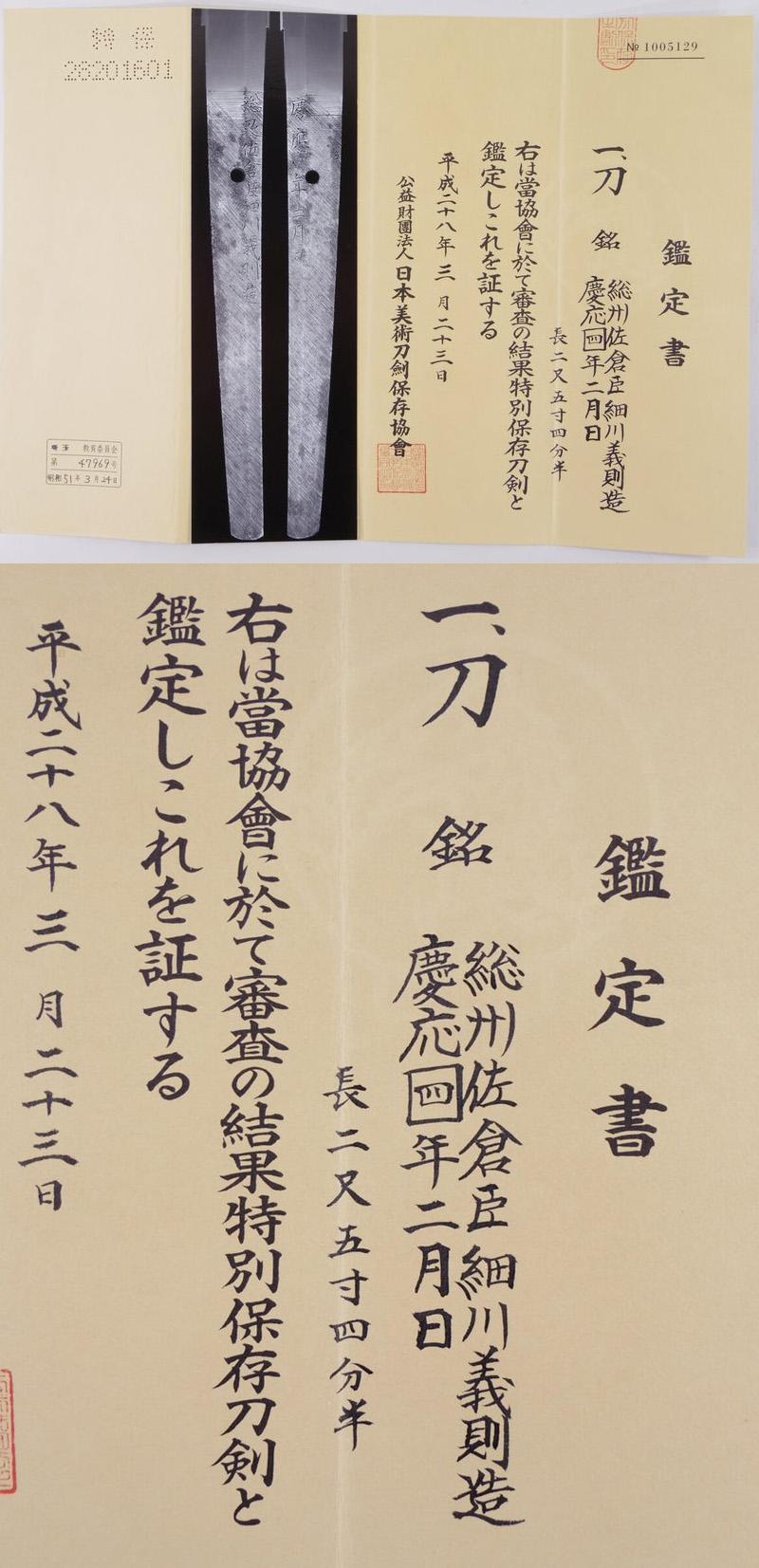 刀 総州佐倉臣細川義則造 (佐倉藩工)  慶応四年二月日 Picture of Certificate