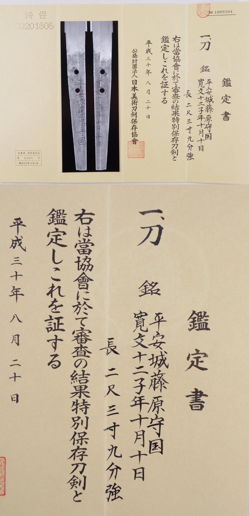 刀 平安城藤原守国   寛文十二子年十月十日 Picture of Certificate