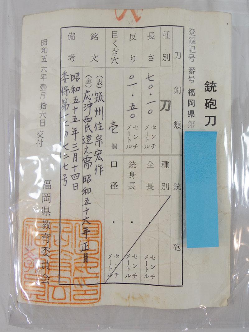 刀 筑州住宗宏作  応沖西氏造之需 昭和五十六年正月 Picture of Certificate