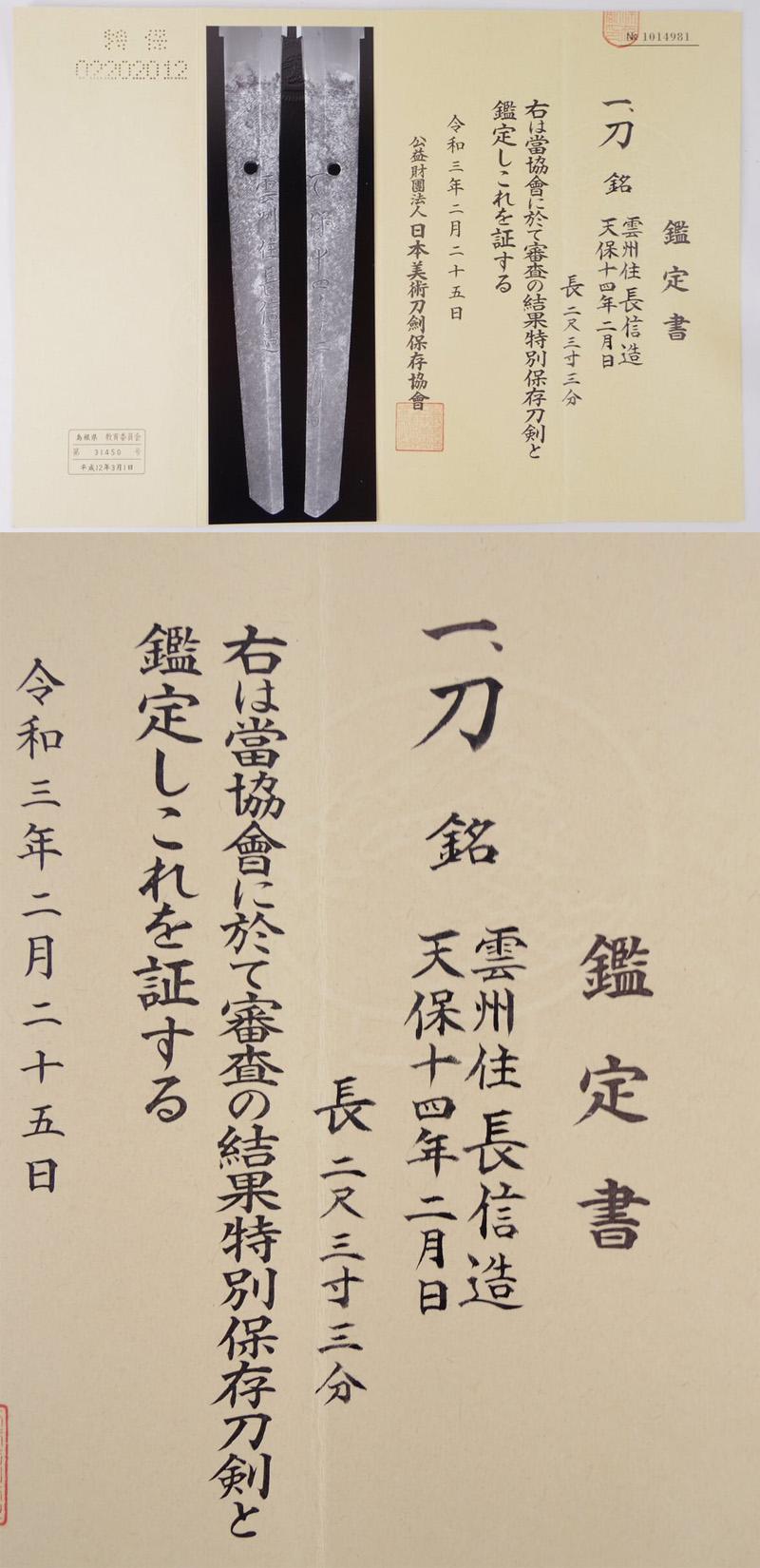 刀 雲州住長信造(高橋長信) (新々刀 上作)  天保十四年二月日 Picture of Certificate