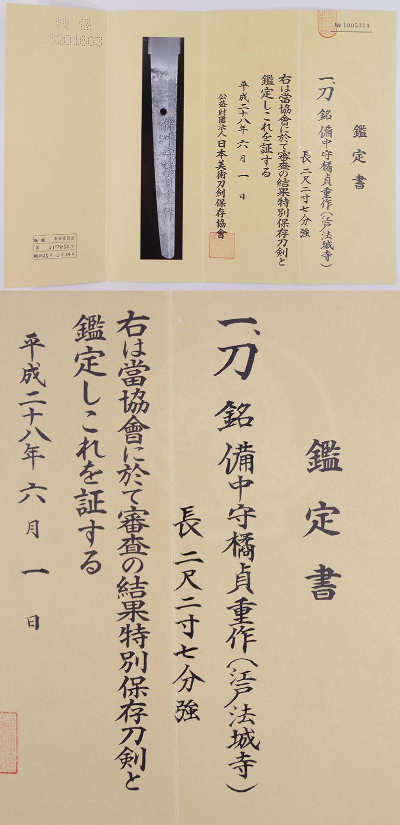 刀 備中守橘貞重作(江戸法城寺) Picture of Certificate