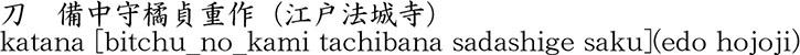 katana [bitchu_no_kami tachibana sadashige saku] (edo hojoji) Name of Japan