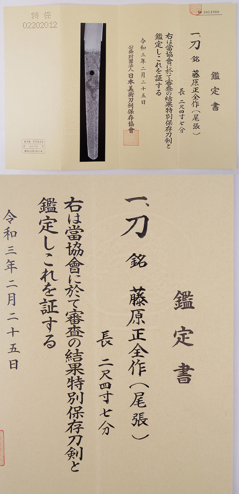 刀 藤原正全作(尾張) (業物) Picture of Certificate