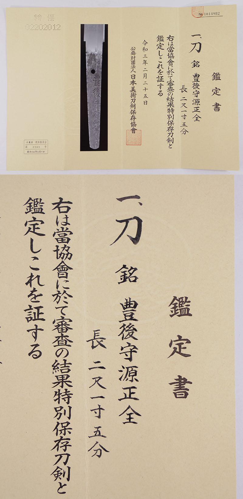 刀 豊後守源正全 (業物) Picture of Certificate