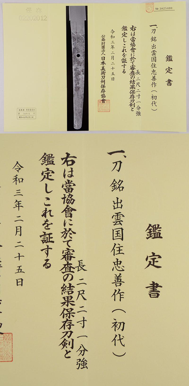 刀 出雲国住忠善作(初代)(無鑑査刀匠)(島根県無形文化財)(軍刀拵入り) Picture of Certificate