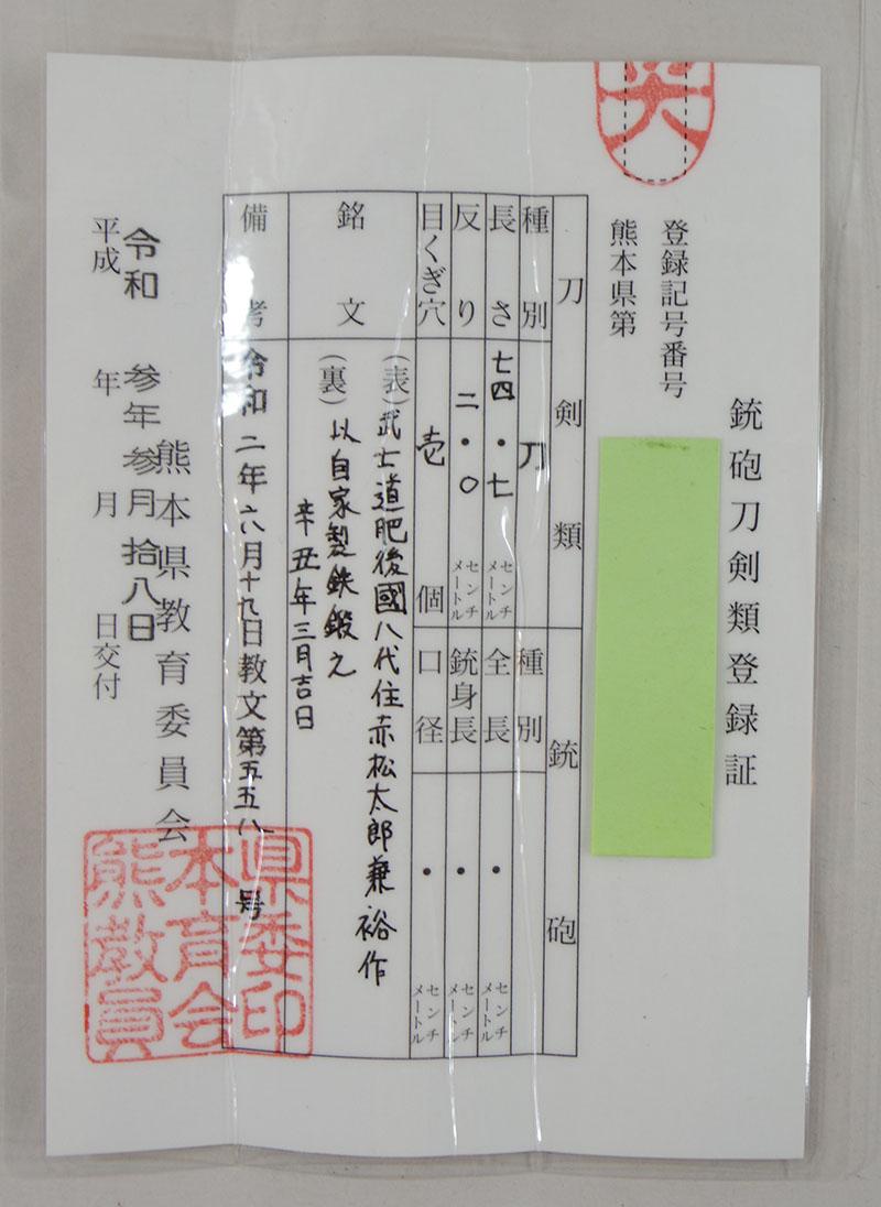 刀 武士道 肥後國八代住赤松太郎兼裕作 (木村 馨)(新作刀)  以自家製鉄鍛之 辛丑年三月吉日 Picture of Certificate