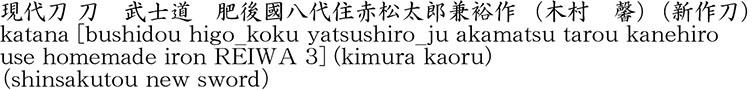 katana [bushidou higo_koku yatsushiro_ju akamatsu tarou kanehiro usehomemade iron REIWA 3] (kimura kaoru) (shinsakutou new sword) Name of Japan