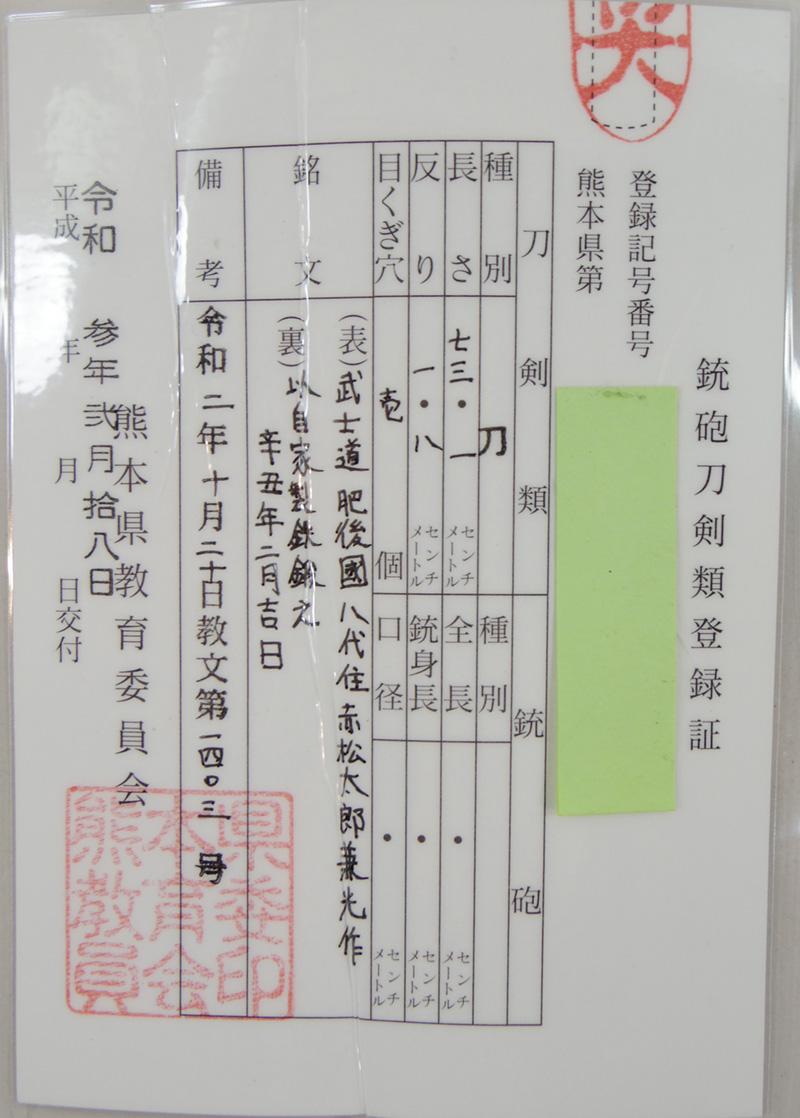 刀 武士道 肥後國八代住赤松太郎兼光作 (木村光宏)(新作刀)  以自家製鉄鍛之 辛丑年二月吉日 Picture of Certificate