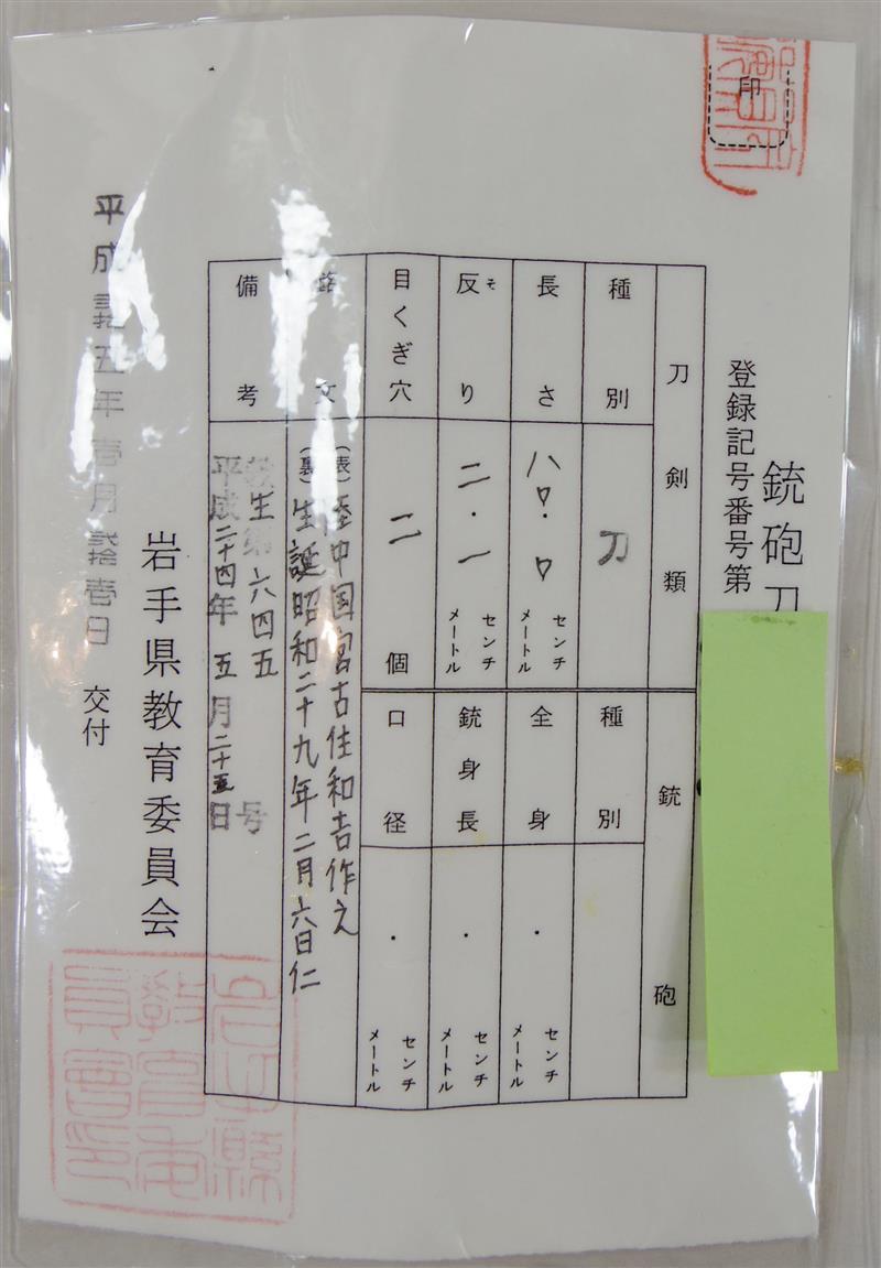 刀 陸中国宮古住和吉作之 (辻和宏)  生誕昭和二十九年二月六日仁 Picture of Certificate