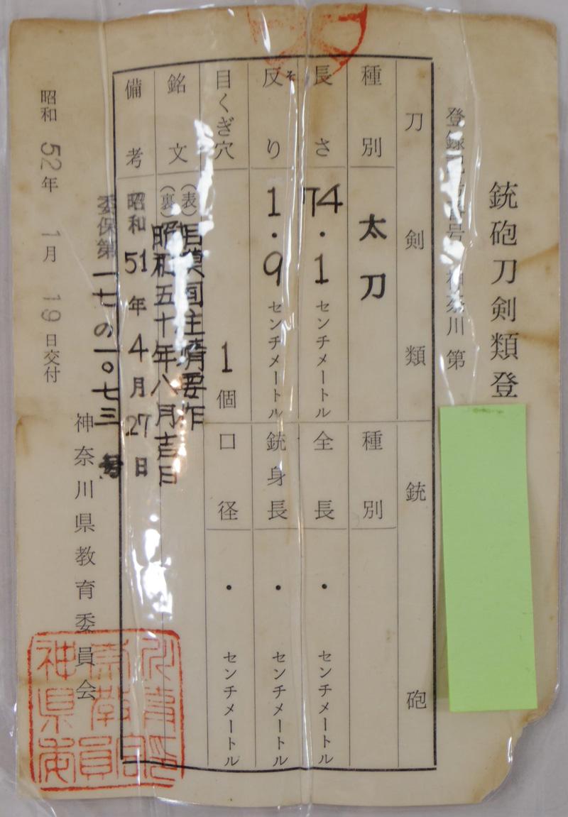 太刀 相模国住靖要作 (増田要) (靖国刀匠)   昭和五十年八月吉日 Picture of Certificate