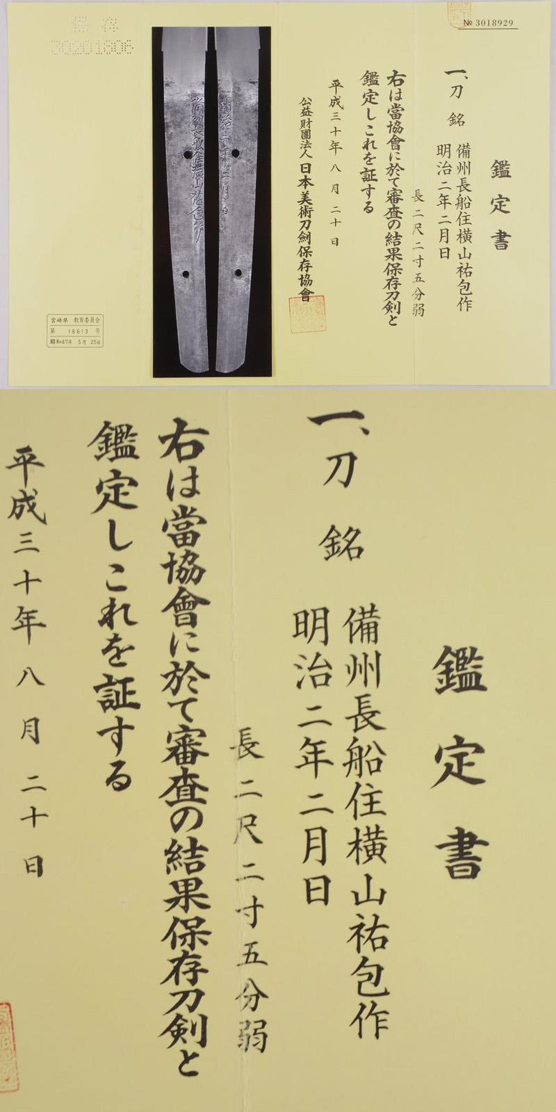 刀 備州長船住横山祐包作 (初代) (新々刀上作)  明治二年二月日 Picture of Certificate