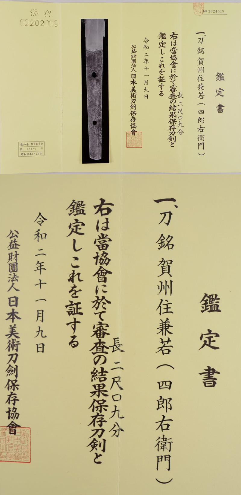刀 賀州住兼若(四郎右衛門) (三代) (新刀 上作) Picture of Certificate