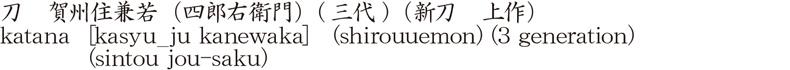 katana [kasyu_ju kanewaka] (shirouuemon) (3 generation) (sintou jou-saku) Name of Japan