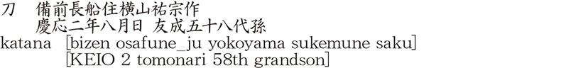 katana [bizen osafune_ju yokoyama sukemune saku]    [KEIO 2 tomonari 58th grandson] Name of Japan
