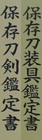 katana [mito_ju takyu sukeharu] (GENJI) Picture of certificate