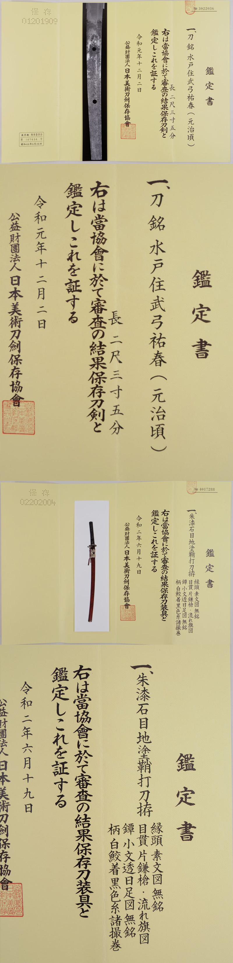 刀 水戸住武弓祐春(元治頃) Picture of Certificate
