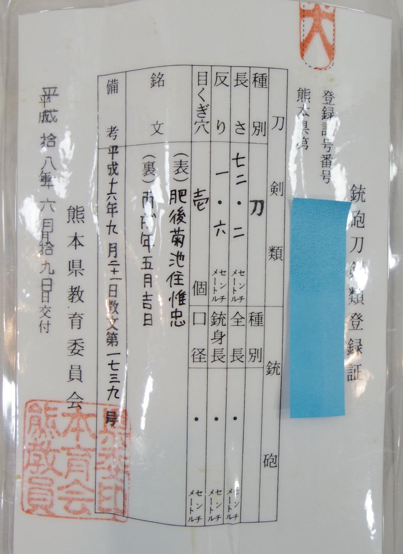 刀 肥後菊池住惟忠 (大塚惟忠) (肥後同田貫の末葉)  丙戌年二月日 Picture of Certificate