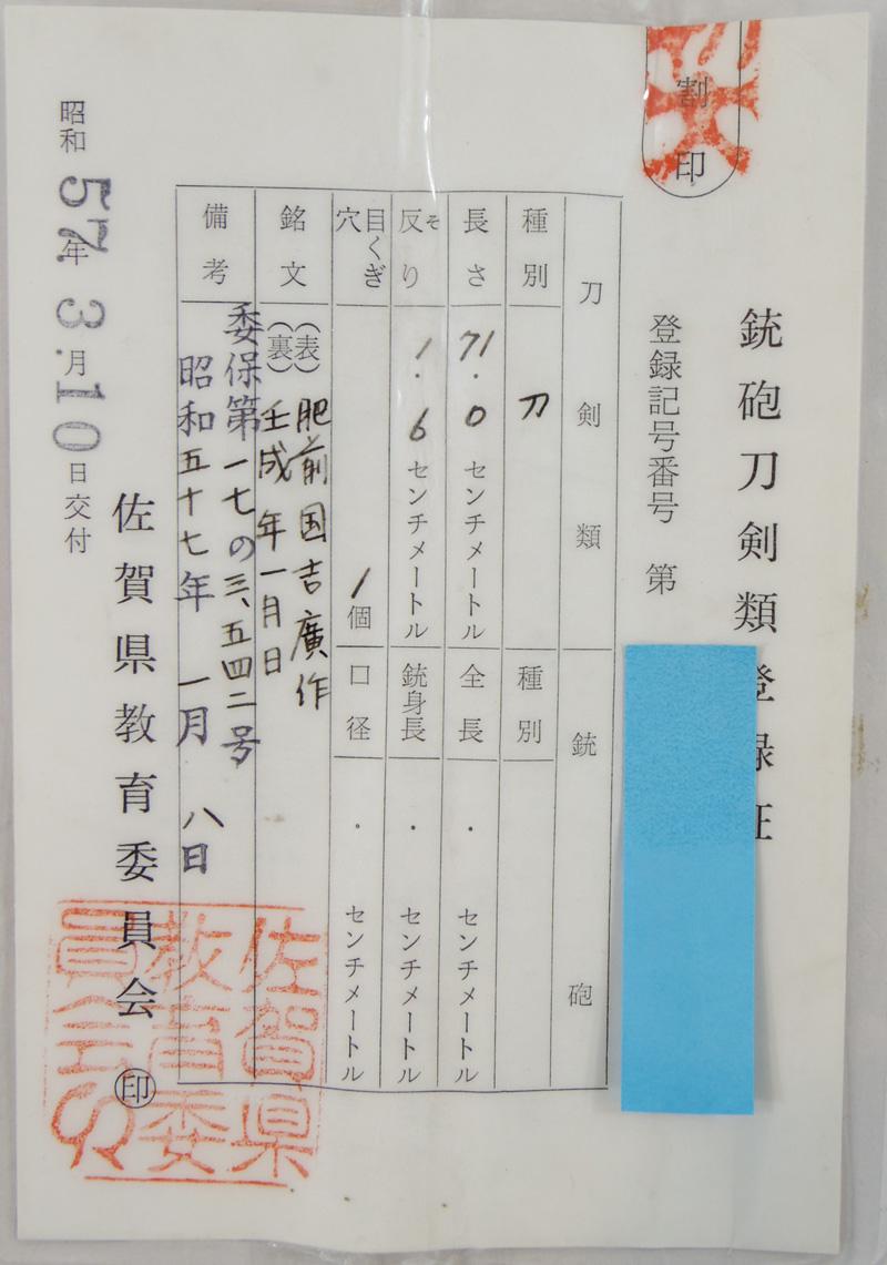刀 肥前国吉廣 (瀬戸吉廣) (無監査刀匠)  壬戌年一月日 Picture of Certificate