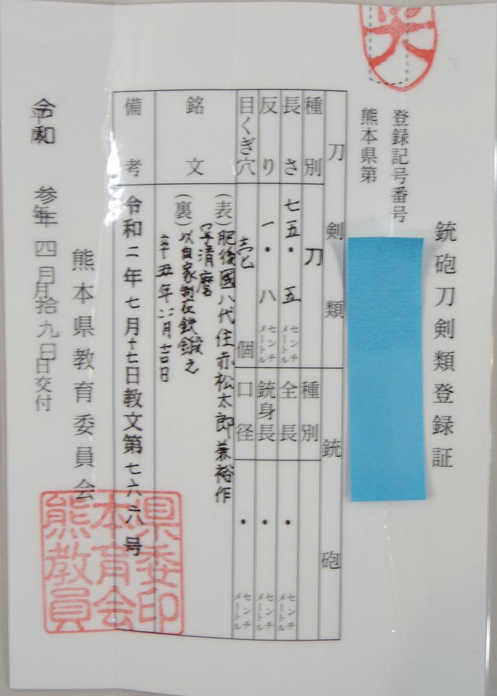 刀 現代刀 肥後國八代住赤松太郎兼裕作 写清麿 (新作刀)  以自家製鉄鍛之 辛丑年四月吉日 Picture of Certificate