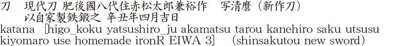 katana [higo_koku yatsushiro_ju akamatsu tarou kanehiro saku utsusu    kiyomaro use homemade ironR EIWA 3] (shinsakutou new sword) Name of Japan