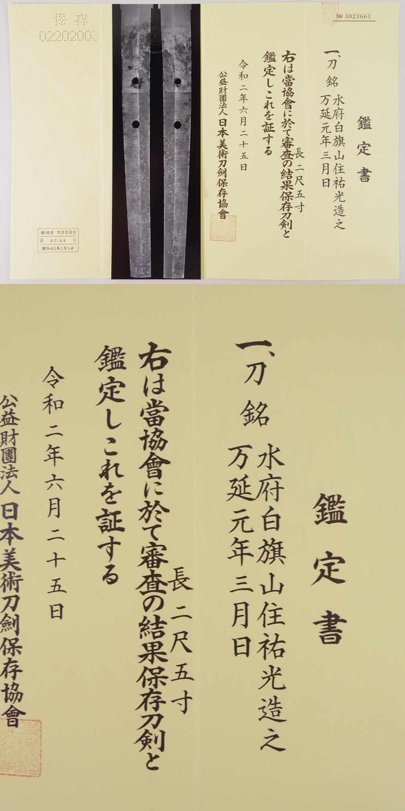 刀 水府白旗山住祐光造之 (横山祐光)  万延元年三月日 Picture of Certificate