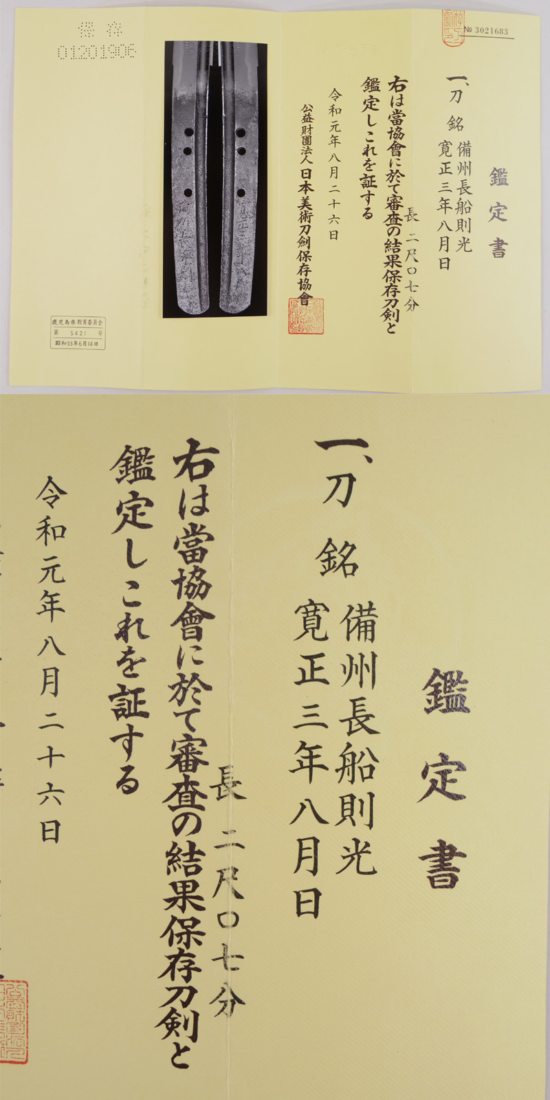 刀 備州長船則光 (寛正則光) 寛正三年八月日 Picture of Certificate