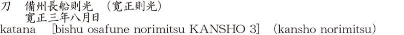 katana [bishu osafune norimitsu KANSHO 3] (kansho norimitsu) Name of Japan