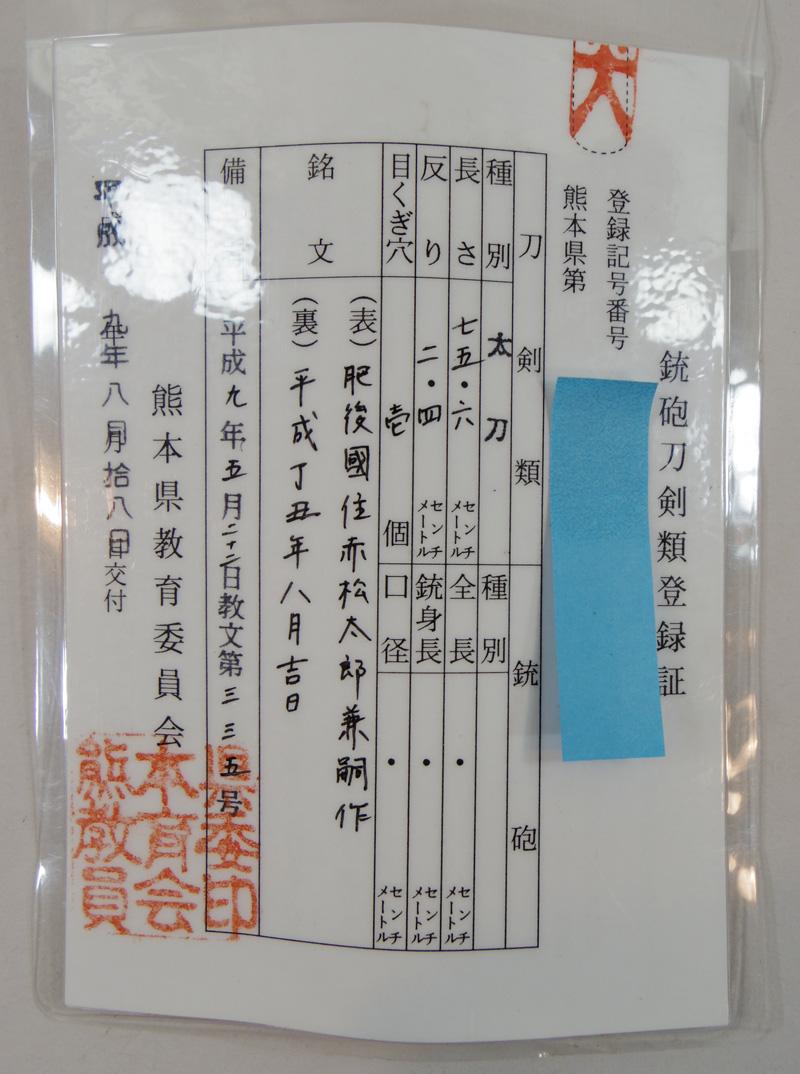 現代刀 刀 肥後國住赤松太郎兼嗣作 (木村兼定)      平成丁丑年八月吉日 Picture of Certificate