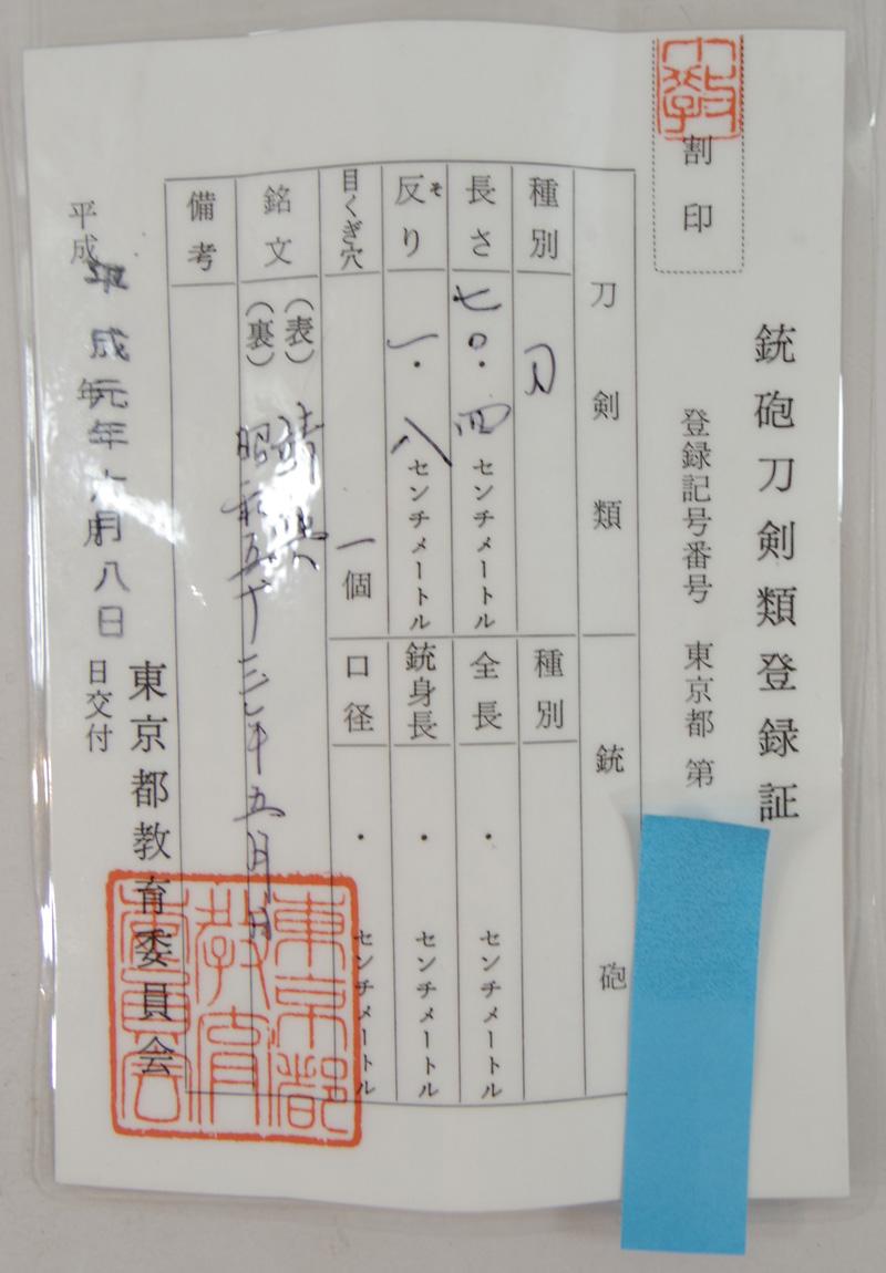 刀 靖興 (島崎靖興) (靖国刀匠)  昭和五十三年五月日 Picture of Certificate
