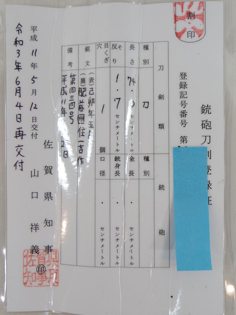 刀 己卯年五月日    肥前国住一吉作 (中尾一吉) (助広写し) Picture of Certificate