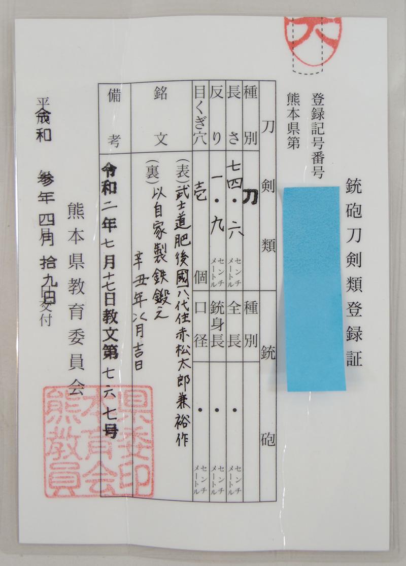 現代刀 刀 武士道 肥後國八代住赤松太郎兼裕作 (木村 馨) (新作刀)      以自家製鉄鍛之 辛丑年四月吉日 Picture of Certificate