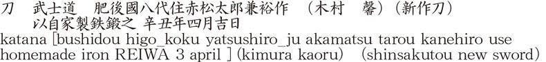 katana [bushidou higo_koku yatsushiro_ju akamatsu tarou kanehiro use homemade iron REIWA 3 april ] (kimura kaoru) (shinsakutou new sword) Name of Japan