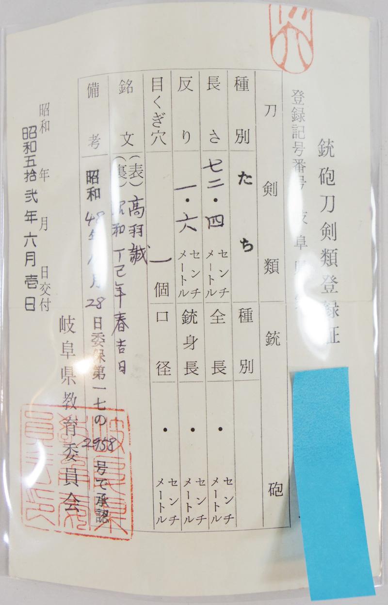 刀 高羽誠 (高羽秀忠) (仏光寺藤紋散打刀拵付) (志津写し)  昭和丁巳年春吉日 Picture of Certificate