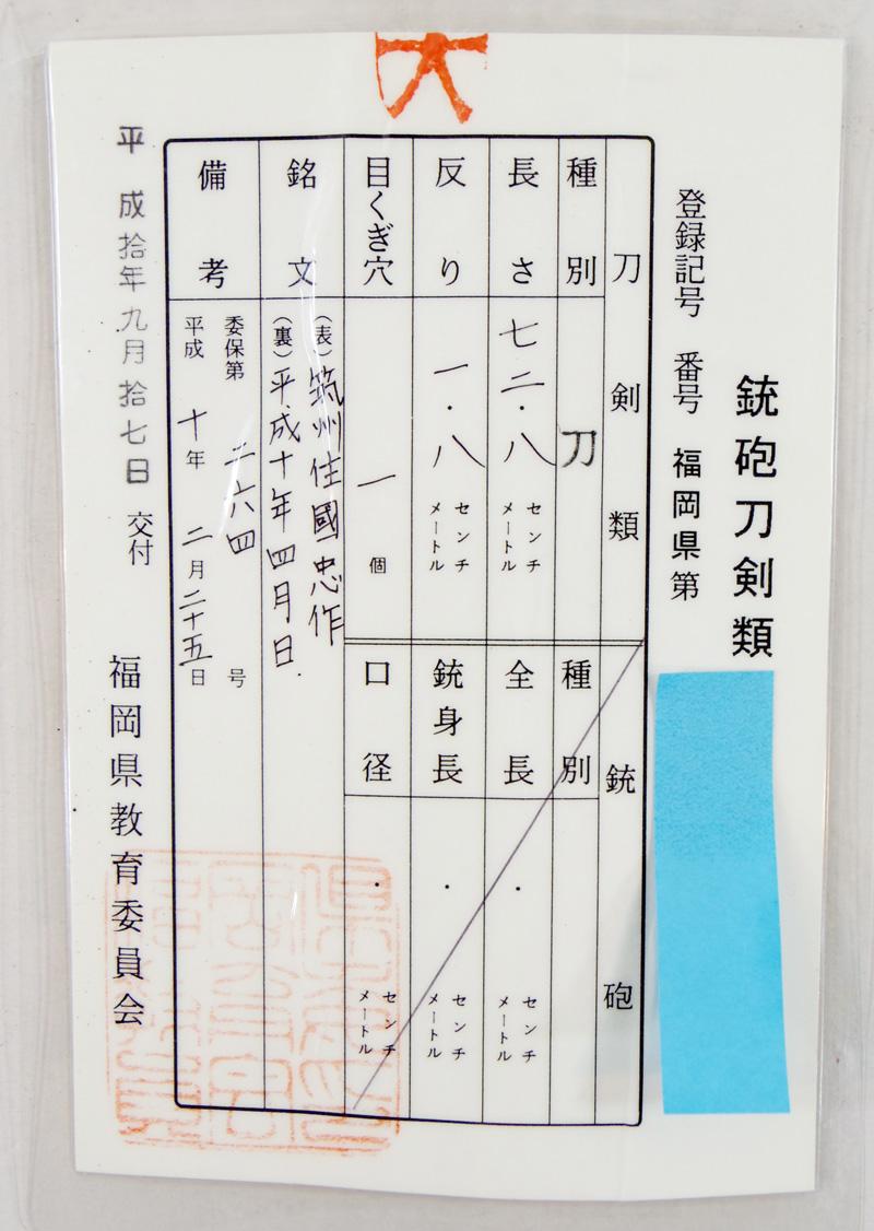 刀 筑州住國忠作之 (小宮国忠)  平成十年四月日 Picture of Certificate