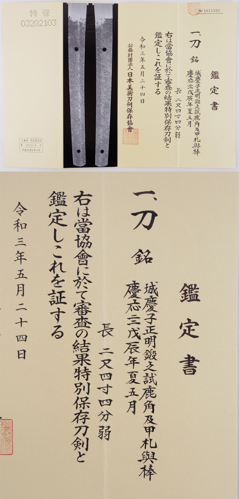 刀 城慶子正明鍛之試鹿角及甲礼與棒 (新々刀上作)  慶応二二戌辰年夏五月  Picture of Certificate