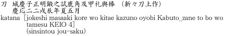 katana    [jokeshi masaaki kore wo kitae kazuno oyobi Kabuto_zane to bo wo tamesu KEIO 4] (sinsintou jou-saku) Name of Japan