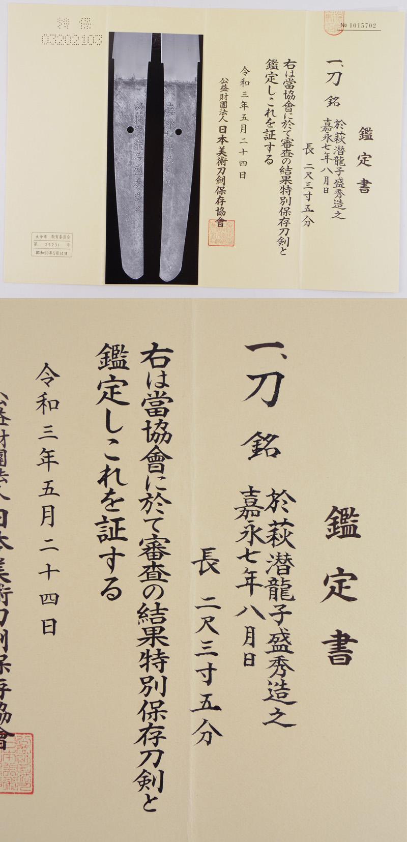 刀 於萩潜龍子盛秀造之  嘉永七年八月日 Picture of Certificate