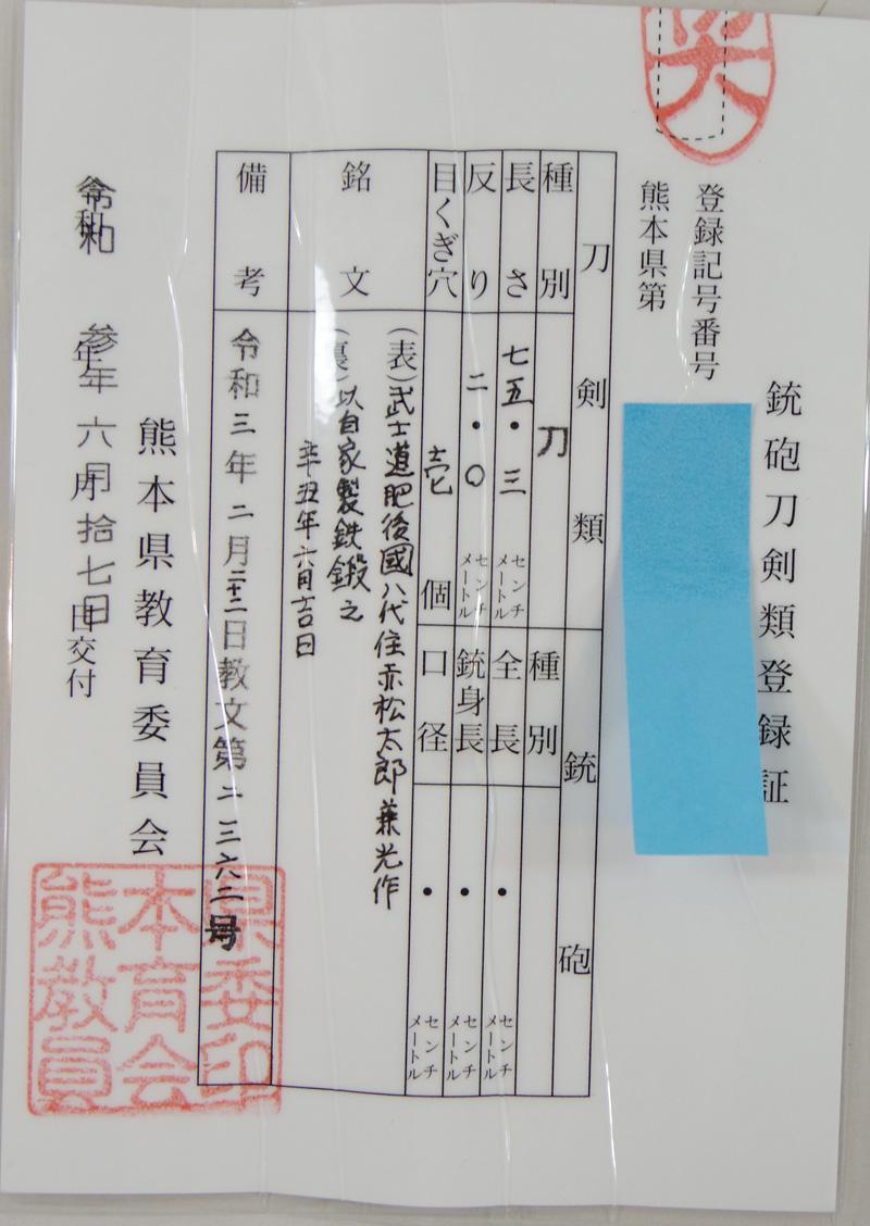 刀 武士道 肥後國八代住赤松太郎兼光作 (木村光宏) (新作刀)  以自家製鉄鍛之 辛丑年六月吉日 Picture of Certificate
