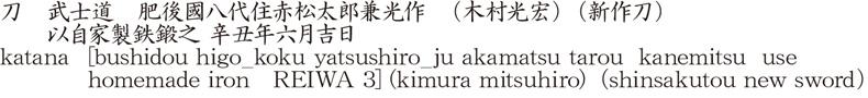 katana    [bushidou higo_koku yatsushiro_ju akamatsu tarou  kanemitsu  use homemade iron REIWA 3] (kimura mitsuhiro) (shinsakutou new sword) Name of Japan