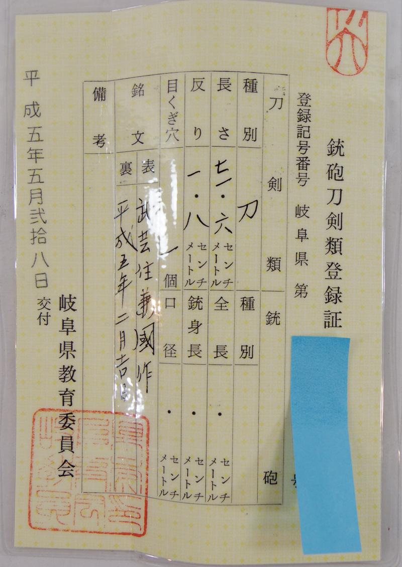 刀 武芸住兼國作 (尾川光敏) (無鑑査刀匠)  平成五年二月吉日 Picture of Certificate