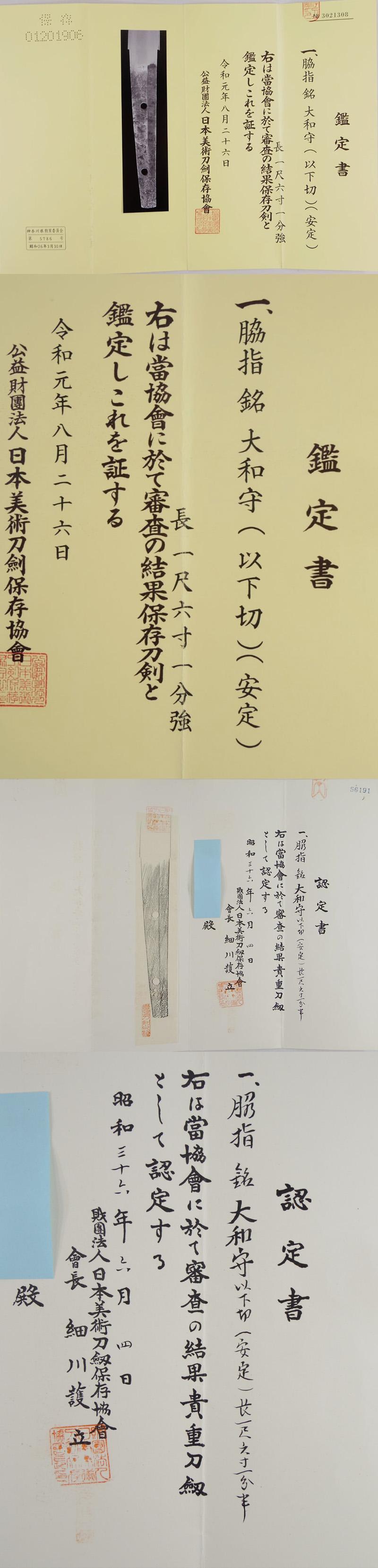 脇差 大和守(以下切)(大和守安定)(新刀上作)(良業物) Picture of Certificate