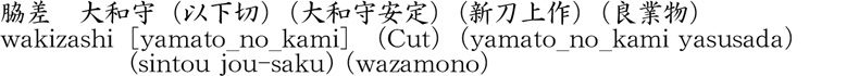 wakizashi [yamato_no_kami] (Cut) (yamato_no_kami yasusada) (sintou jou-saku) (wazamono) Name of Japan
