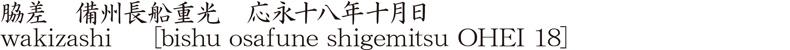 wakizashi [bishu osafune shigemitsu OHEI 18] Name of Japan
