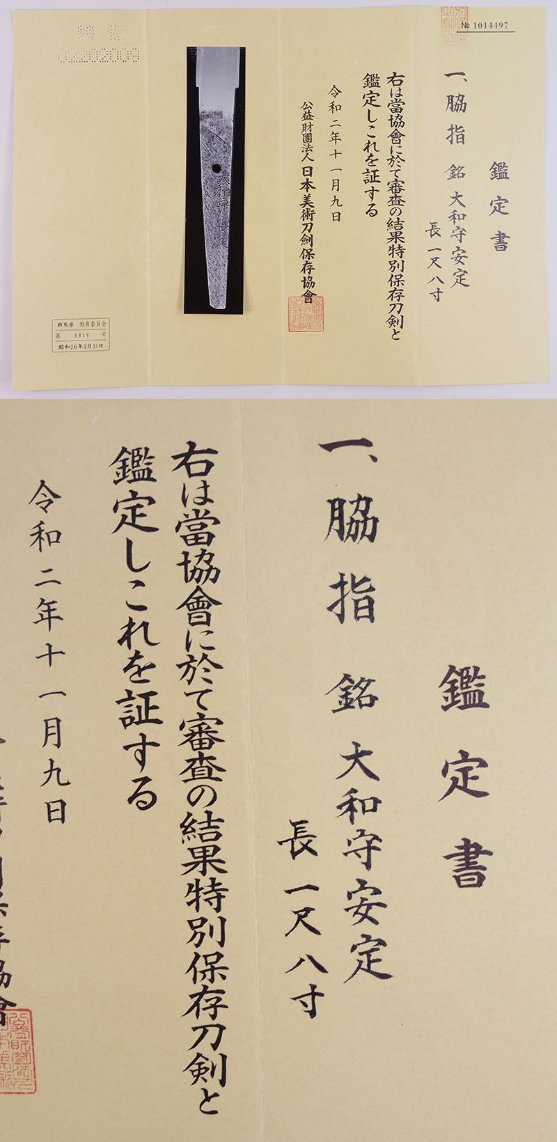 脇差 大和守安定(新刀上作) (良業物) Picture of Certificate