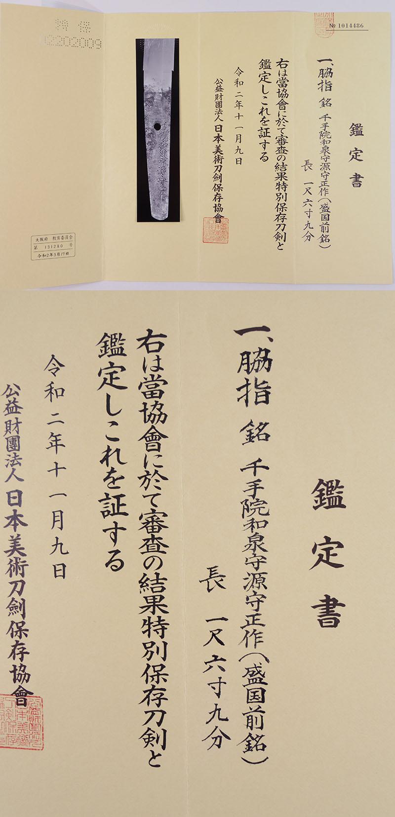 脇差 千手院和泉守源守正作(盛国前銘) (新刀上作) (業物) Picture of Certificate
