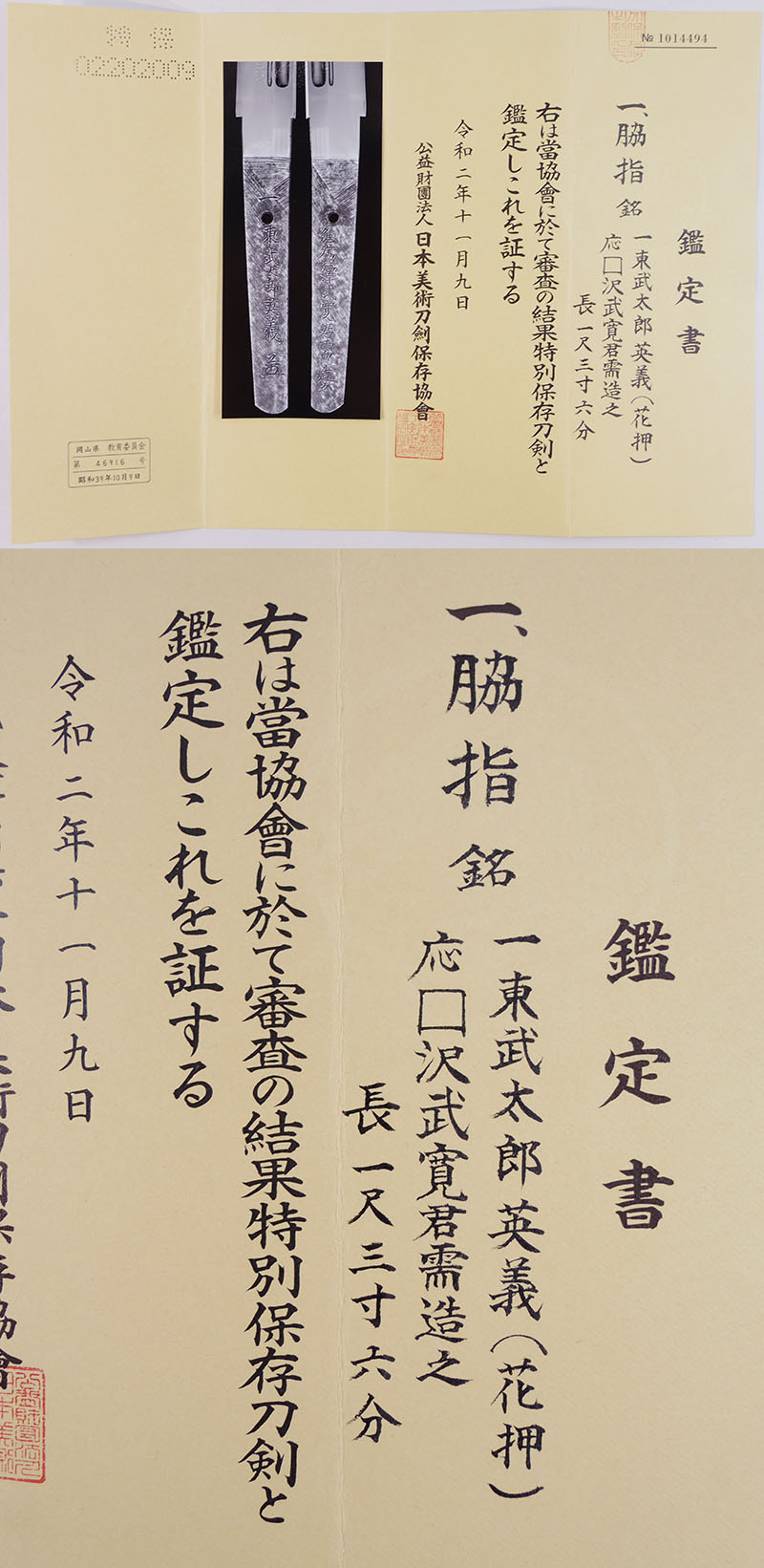 脇差 一東武太郎英義(花押)応□沢武寛君需造之  (藤枝太郎英義) (新々刀 上作) Picture of Certificate