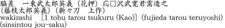 wakizashi    [1 tobu tarou tsukuru (Kao)] (fujieda tarou teruyoshi) (sinsintou jou-saku) Name of Japan