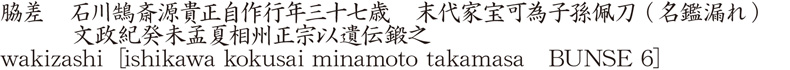wakizashi [ishikawa kokusai minamoto takamasa BUNSE 6] Name of Japan